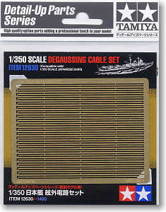 1/350 Degaussing Cable Set