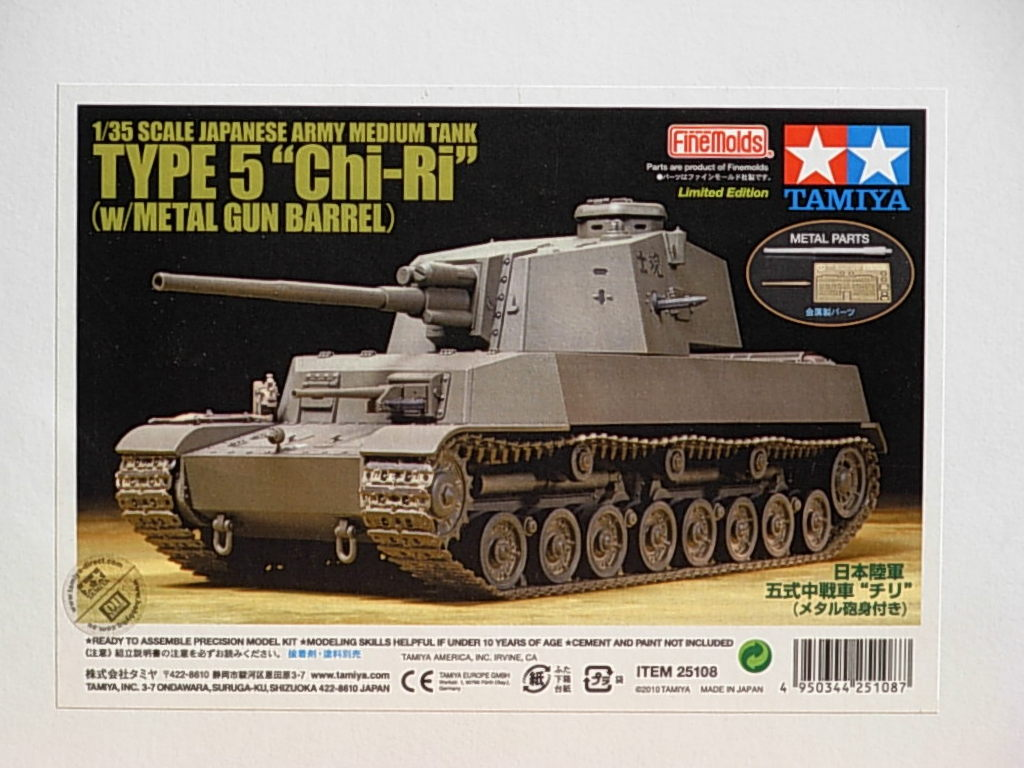Japanese Type 5 Med Tank - 1/35 Chi-Ri w/Metal Gun Barrel