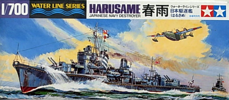 Harusame Destroyer (77034)