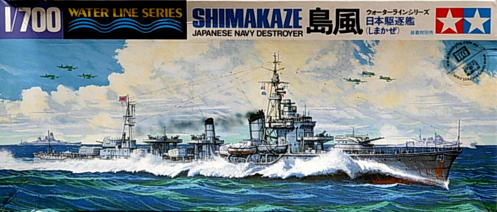 Shimakaze Destroyer (77069)