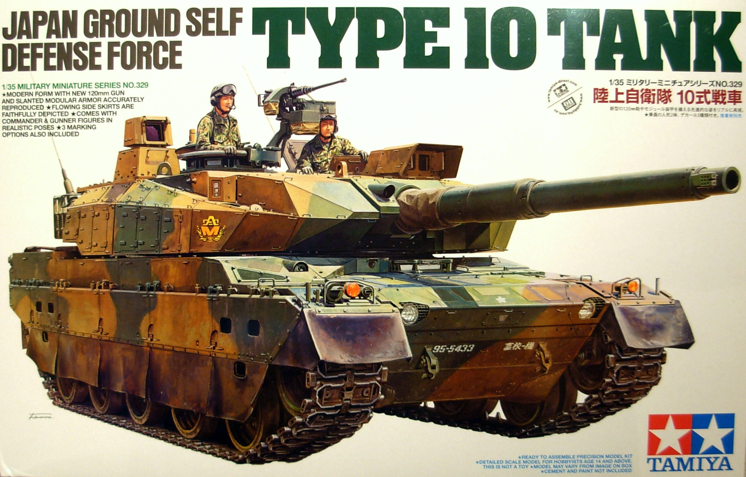 Japanese Type 10 Main Battle Tank