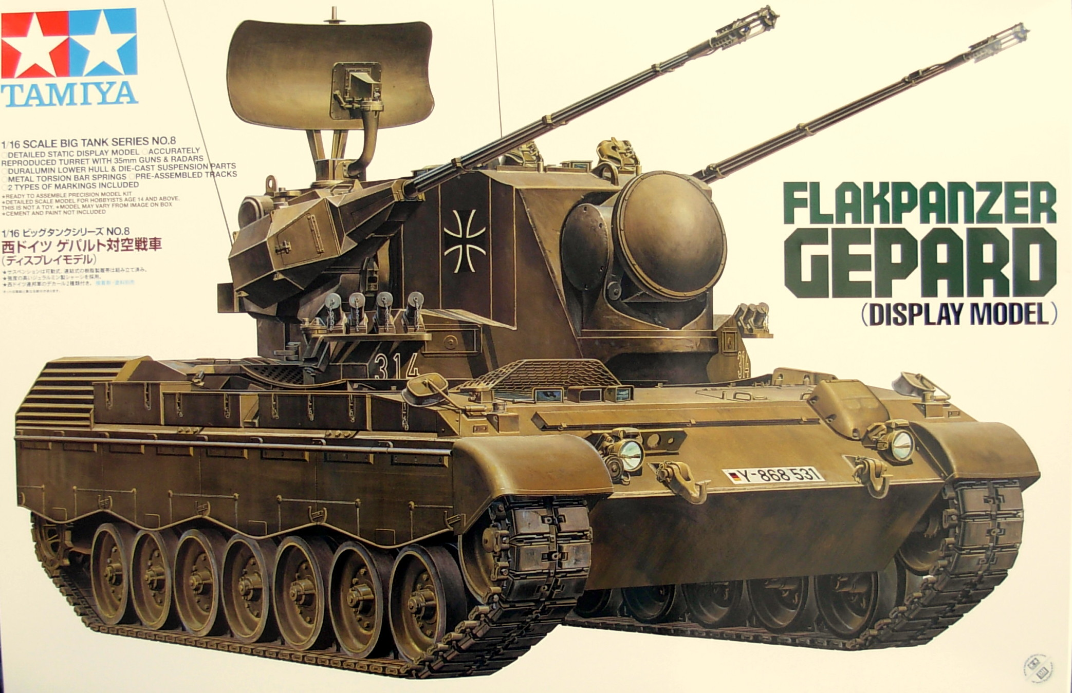 Gepard (Display Version)