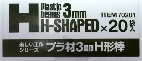 3mm H-Shaped. P Beam- 40cm Length (5 pcs)