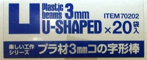 3mm U-Shaped. P Beam- 40cm Length (5 pcs)