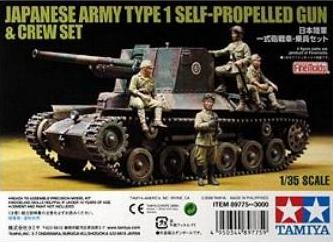Japanese Type 1 SPG & Crew (Fine Molds) set