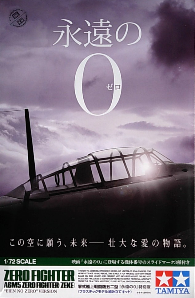A6M5 Zero Fighter (Zeke) - Eien