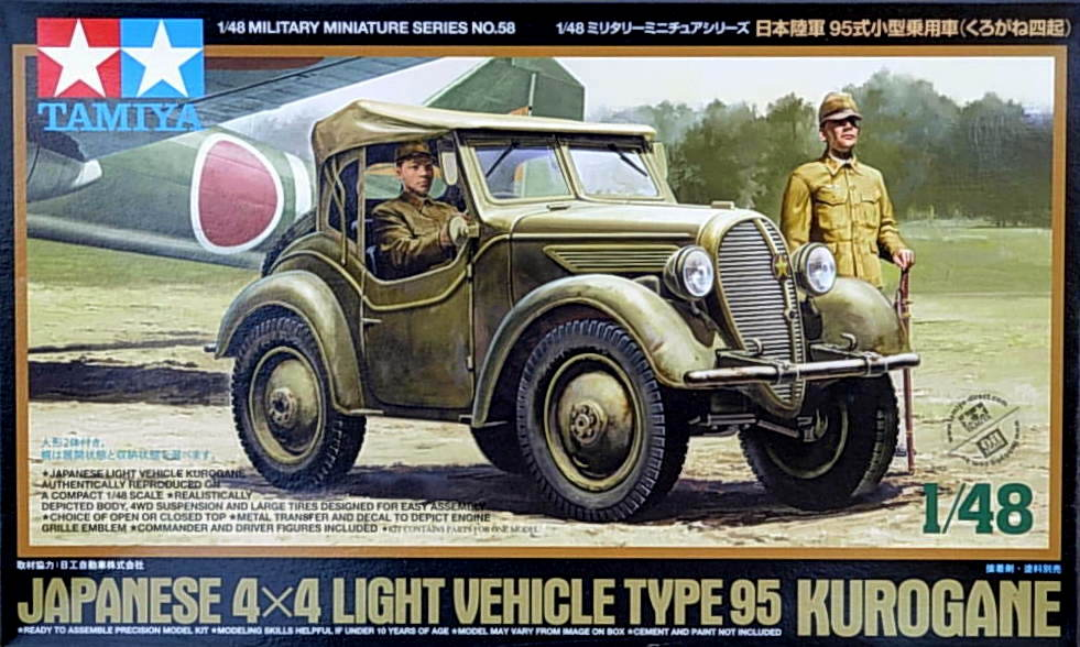 Japanese 4x4 Type 95 Kurogane - Light Vehicle