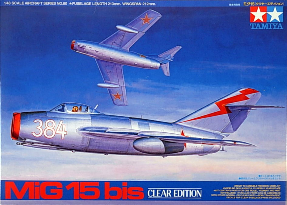 MIG-15 bis (clear edition)